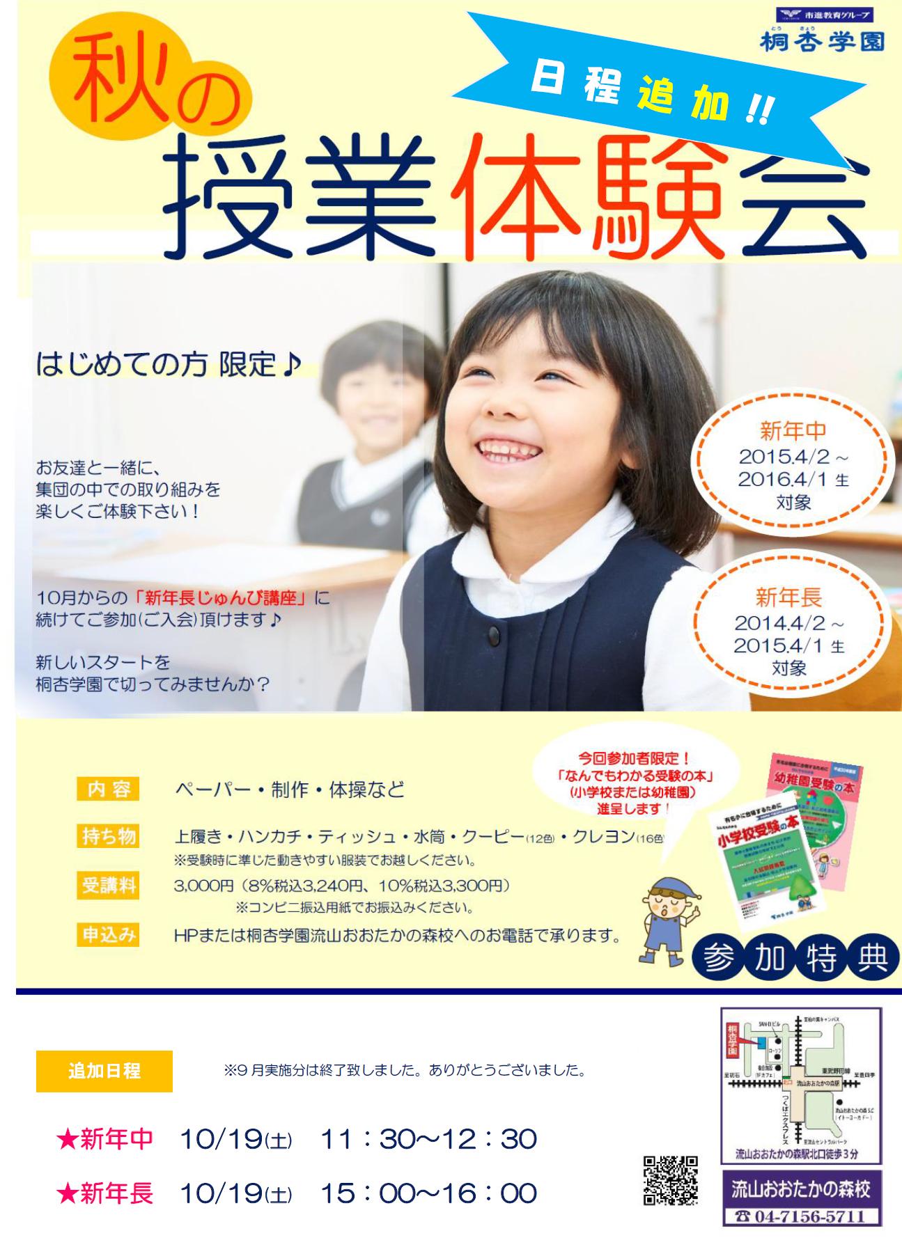 秋の授業体験会【追加】.png