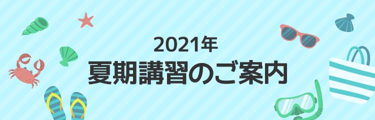 2021年夏期講習のご案内