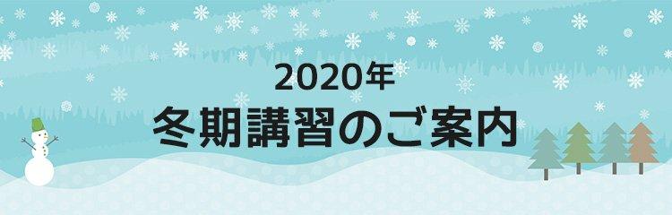 2020年冬期講習のご案内