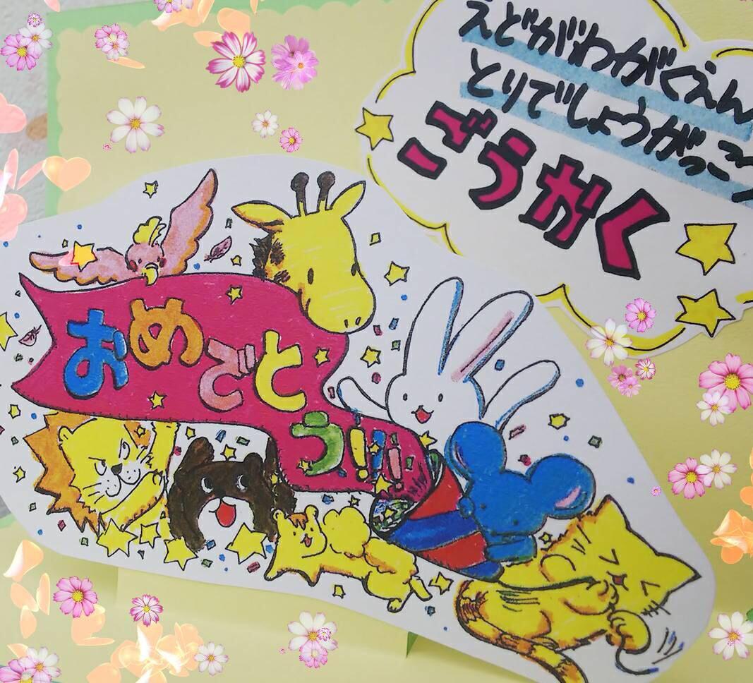 江戸取おめでとうカード.jpg