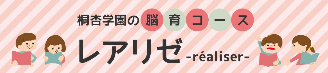 桐杏学園の脳育コース レアリゼ