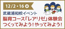 武蔵浦和イベント