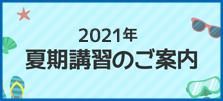 2021年 夏期講習