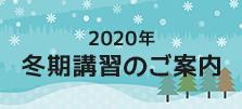 2020年 冬期講習のご案内